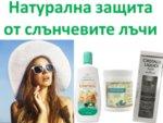 Спешна помощ за Суха коса и цъфтящи краища